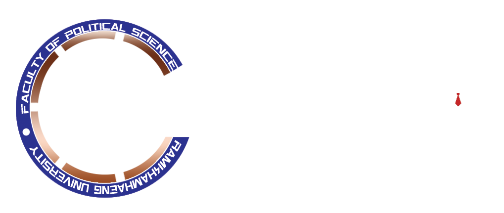 หลักสูตรรัฐศาสตรมหาบัณฑิต สำหรับนักบริหาร คณะรัฐศาสตร์ มหาวิทยาลัยรามคำแหง